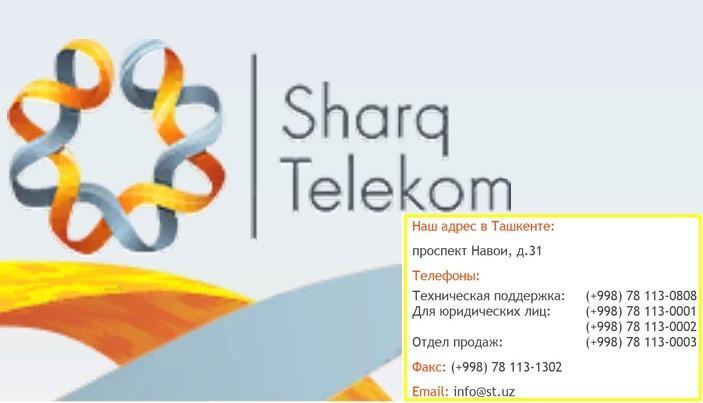 Sharq Telecom личный кабинет