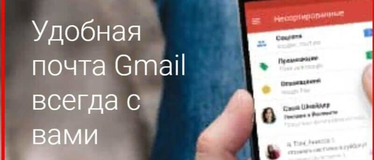 gmail почта вход