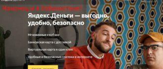 Яндекс деньги Узбекистан