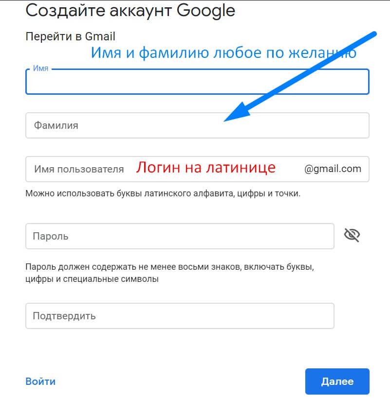 Вход в Gmail почту