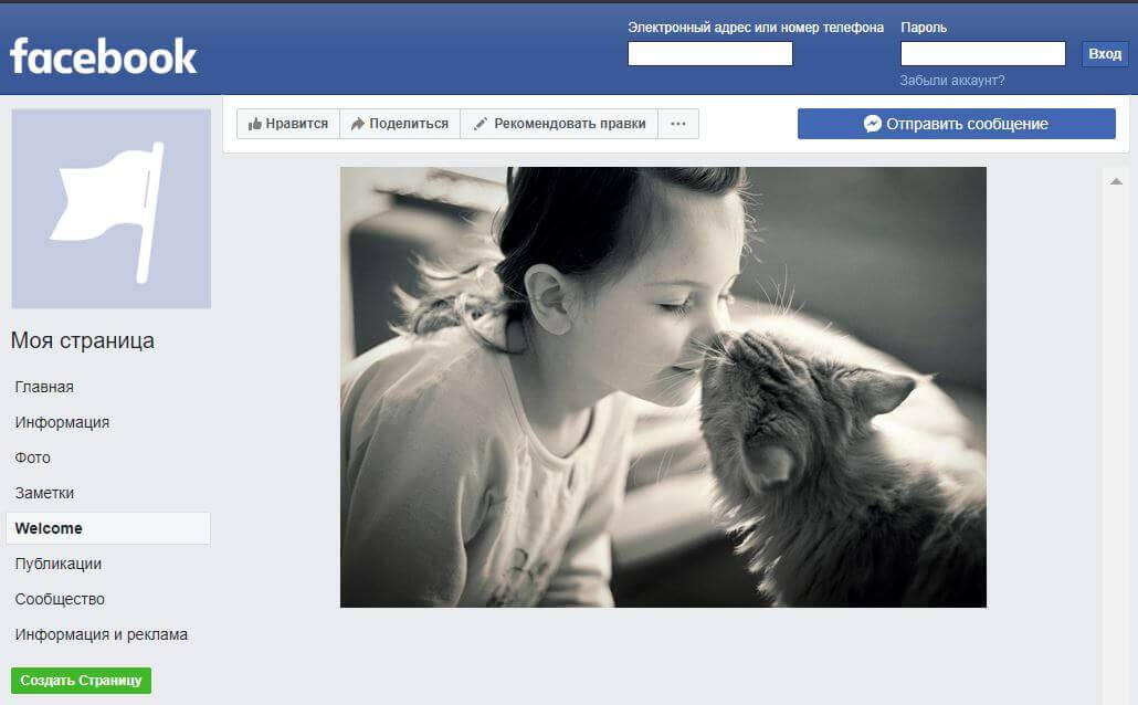 вход в фэйсбук
