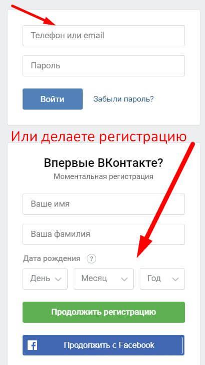 вход в контакт регистрация