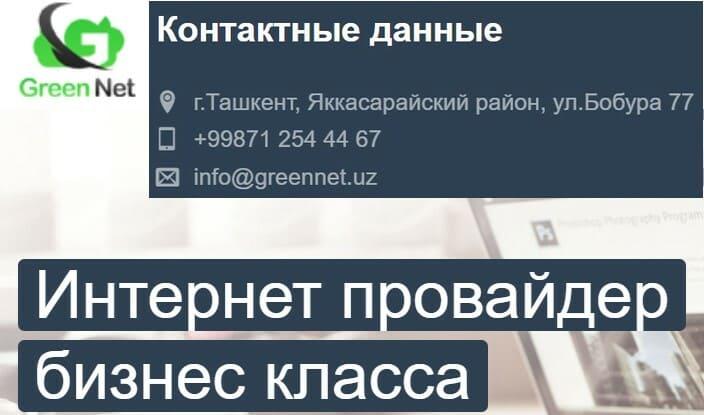 Greennet Uz