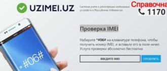 Система учета и регистрации мобильных устройств в Республике Узбекистан