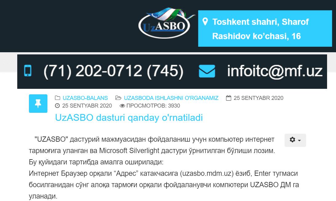 УзАсбо инструкция help.mdm.uz